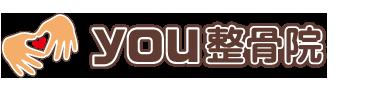 西新井の整体は「YOU整骨院(ユウ)」 ロゴ